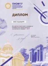 О компании ГрузпроФ
