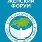 Евразийский женский форум – 2018